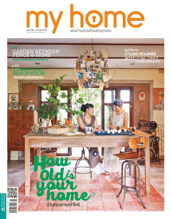 นิตยสาร My Home No.66 November 2015 (PDF)