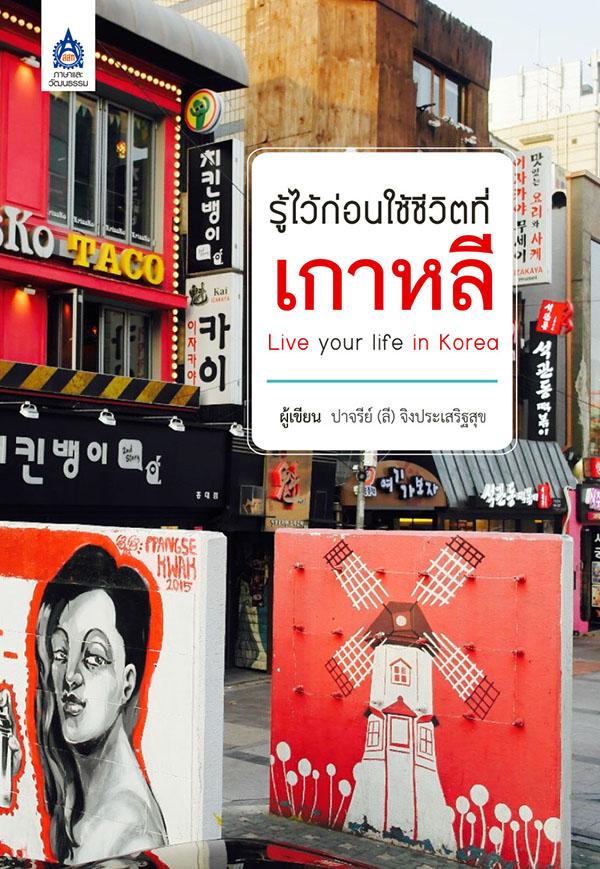 รู้ไว้ก่อนใช้ชีวิตที่เกาหลี (PDF)