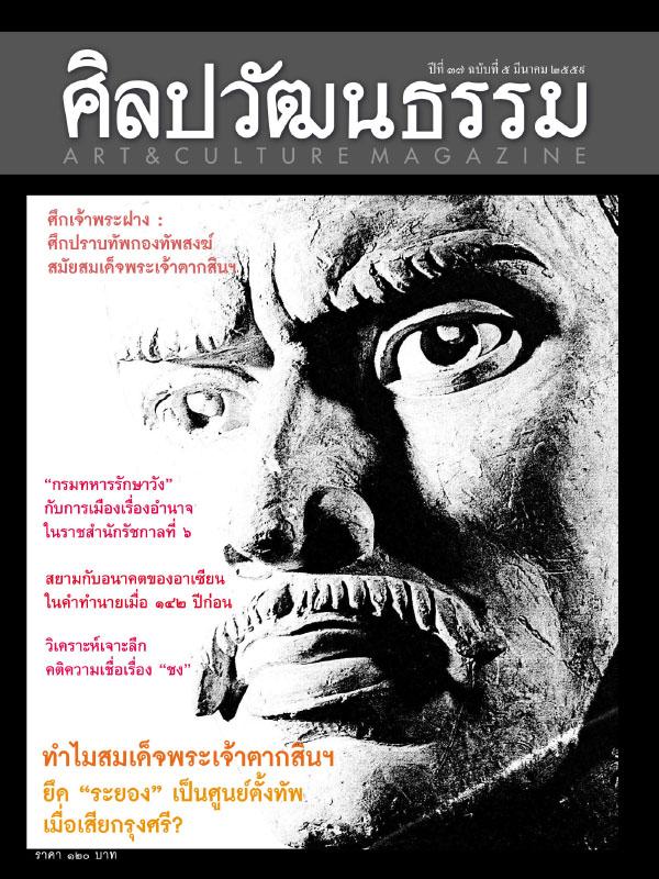 นิตยสาร ศิลปวัฒนธรรม ปีที่ 37 ฉบับที่ 5 มีนาคม 2559 (PDF)