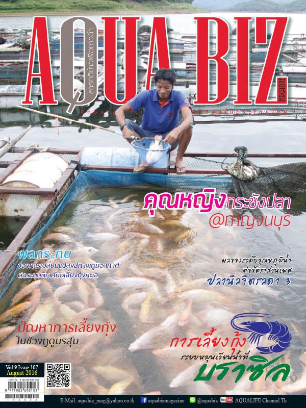 นิตยสาร Aqua Biz Vol.9 Issue 107 (PDF)
