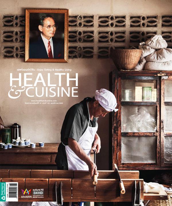 นิตยสาร Health & Cuisine ปีที่ 16 ฉบับที่ 190 พฤศจิกายน 2559 (PDF)