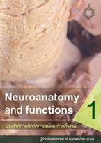 ประสาทกายวิภาคศาสตร์และการทำงาน 1 (Neuroanatomy and functions) (PDF)