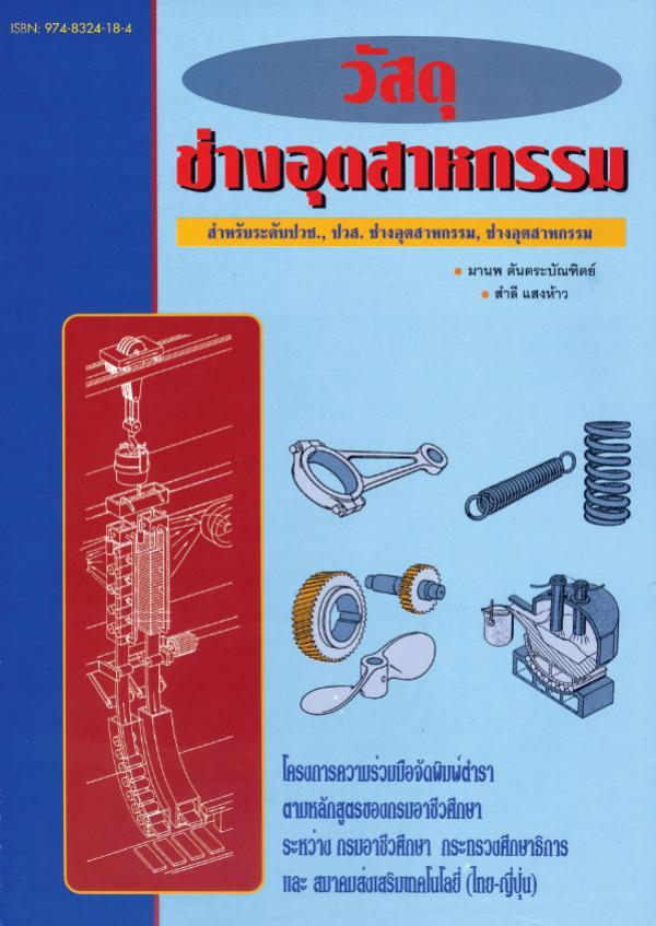 วัสดุช่างอุตสาหกรรม (PDF)