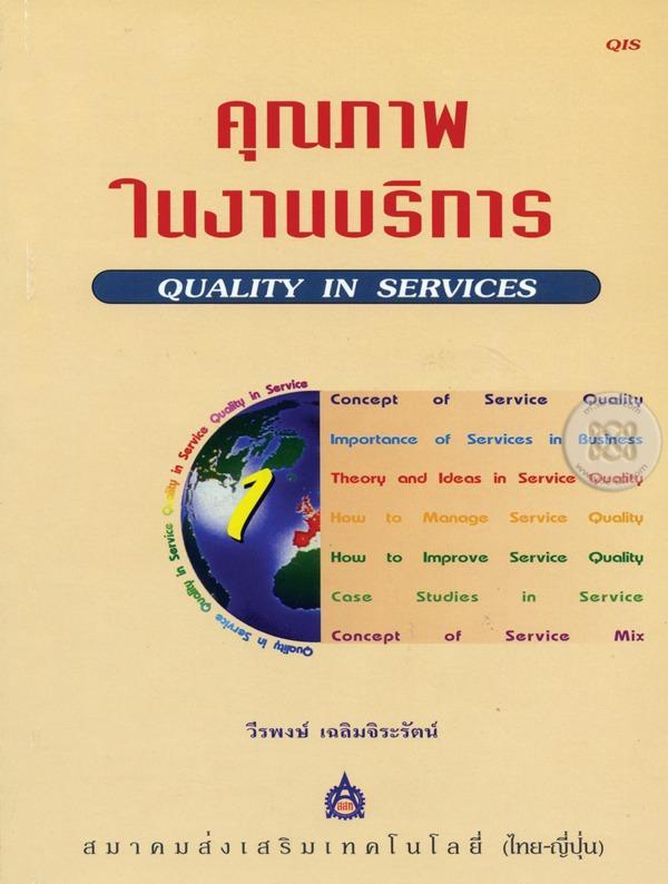 คุณภาพในงานบริการ 1 (QUALITY IN SERVICES (PDF)
