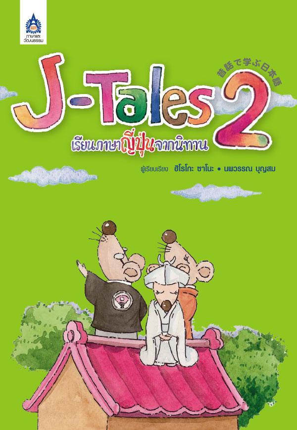J-Tales เรียนภาษาญี่ปุ่นจากนิทาน 2 (PDF)