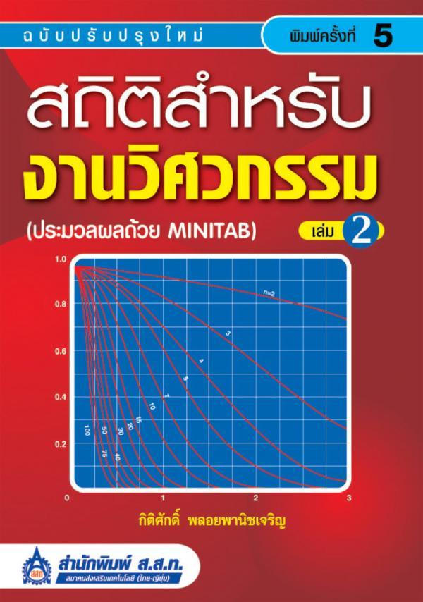 สถิติสำหรับงานวิศวกรรม เล่ม 2 (ประมวลผลด้วย Minitab) (PDF)