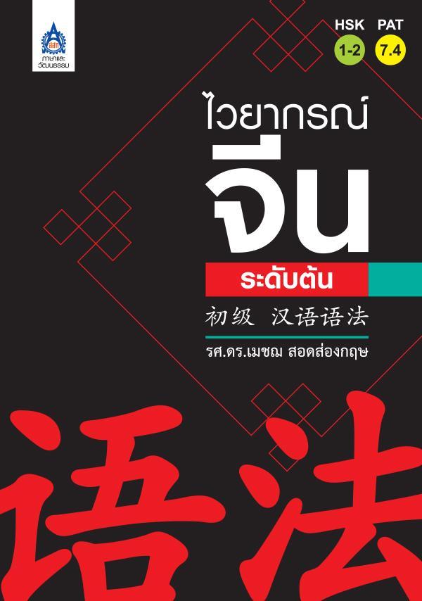 ไวยากรณ์จีนระดับต้น (PDF)