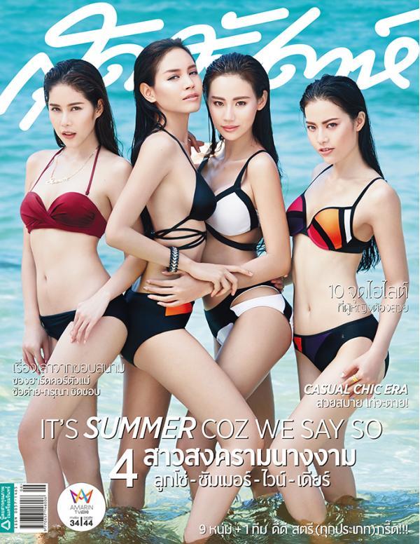 นิตยสาร สุดสัปดาห์ No.771 March 2015 (PDF)