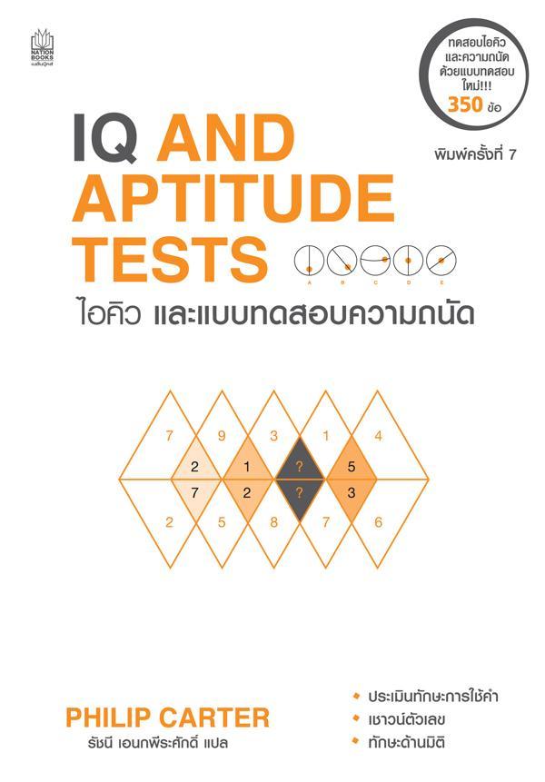 iq and aptitude tests pdf