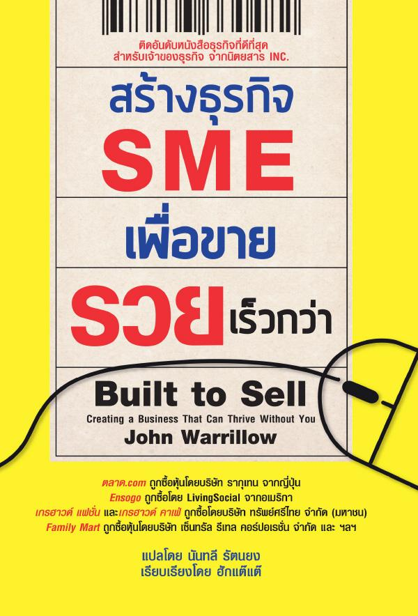 สร้างธุรกิจ SME เพื่อขาย รวยเร็วกว่า (PDF)