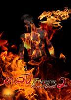 คลั่งรักซาตาน 2  Loved Devil  (PDF)