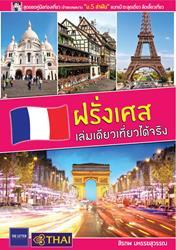 """""""ฝรั่งเศส เล่มเดียวเที่ยวได้จริง"""" (PDF)"""
