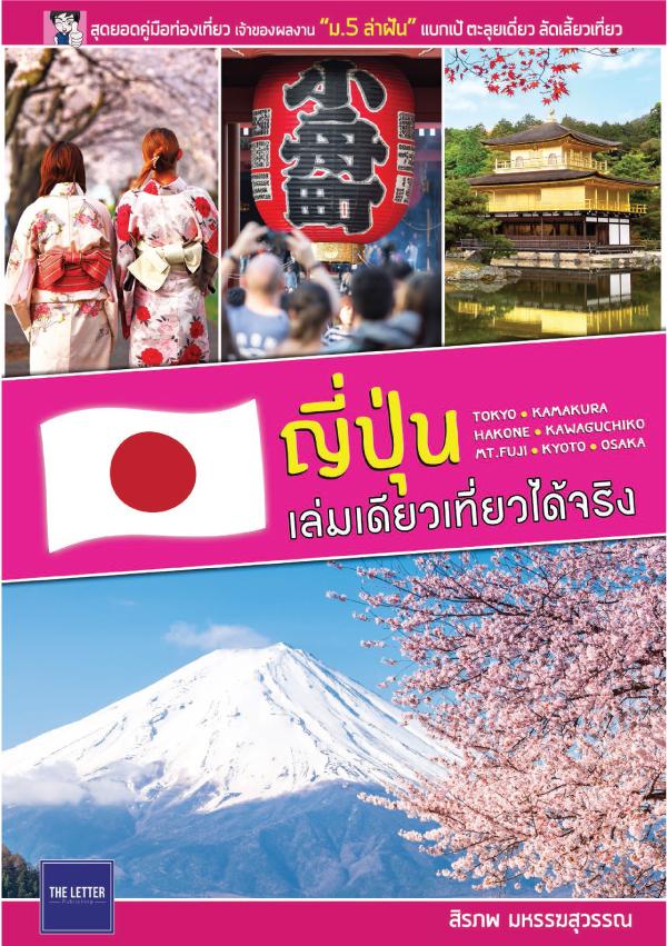 ญี่ปุ่น เล่มเดียวเที่ยวได้จริง (PDF)