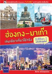 ฮ่องกง-มาเก๊า เล่มเดียวเที่ยวได้จริง (Edition 2) (PDF)