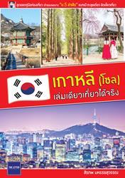 เกาหลี (โซล) เล่มเดียวเที่ยวได้จริง (PDF)