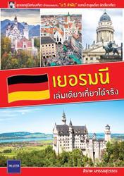เยอรมนี เล่มเดียวเที่ยวได้จริง (PDF)