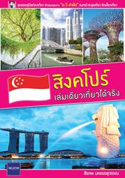 สิงคโปร์ เล่มเดียวเที่ยวได้จริง (PDF)