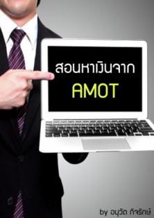 สอนหาเงินจาก AMOT (PDF)