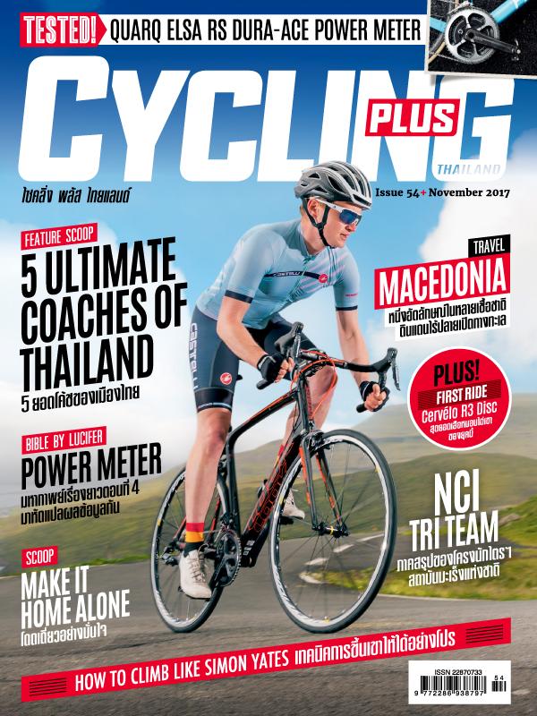นิตยสาร Cycling Plus Thailand Issue 54 November 2017 (PDF)