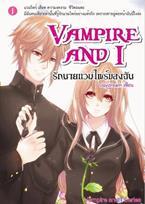 Vampire and I รักนายแวมไพร์ของฉัน (PDF)