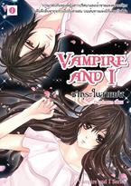 Vampire and I ซากุระในสายฝน (PDF)