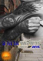 ซาตานอหังการ์ (Pride Of Devil) (PDF)