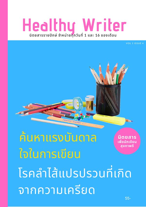 นิตยสาร Healthy Writer เล่มที่ 4 (PDF)