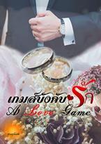 เกมส์บังคับรัก [A love game] (PDF)