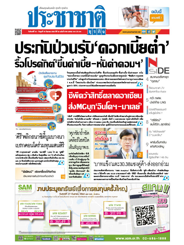 หนังสือพิมพ์ ประชาชาติธุรกิจ ฉบับวันที่ 16 กันยายน 2562 (PDF)