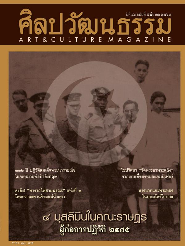 นิตยสาร ศิลปวัฒนธรรม ปีที่ 41 ฉบับที่ 5 มีนาคม 2563 (PDF)