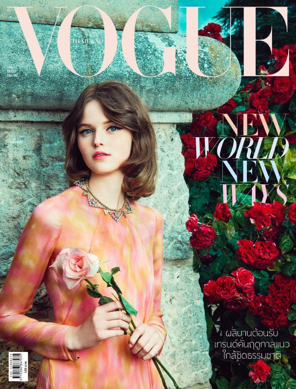 นิตยสาร Vogue Thailand July 2020 (PDF)