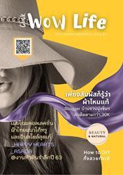 นิตยสาร WoW Life Oct 2020 Isue02 VOL01 (PDF)