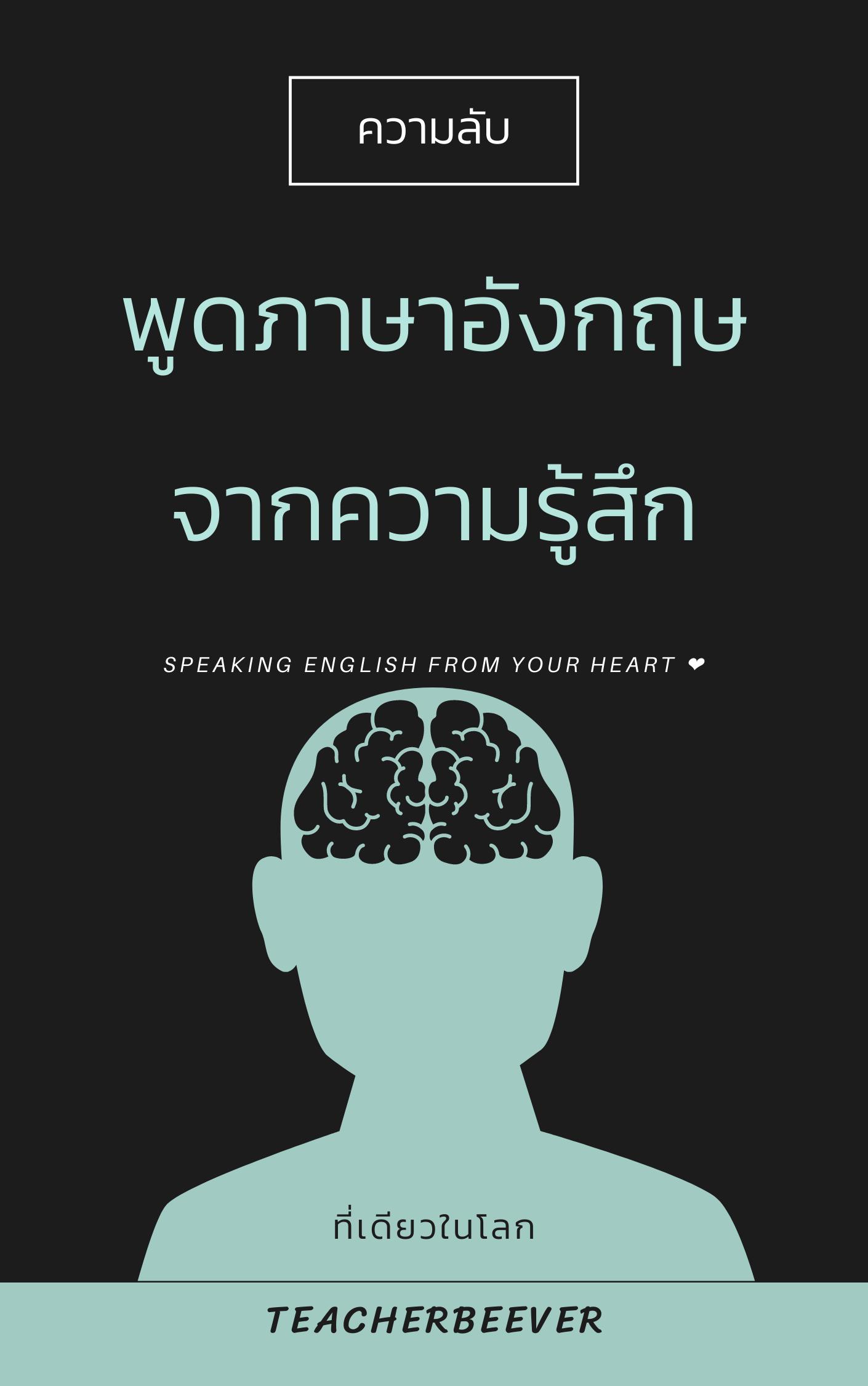 พูดภาษาอังกฤษจากความรู้สึก (Audio)