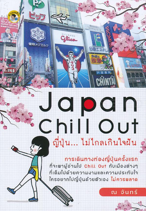 Japan Chill Out ญี่ปุ่น...ไม่ไกลเกินใจฝัน (PDF)