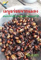 เมนูอร่อยจากแมลง (PDF)