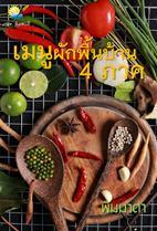 เมนูผักพื้นบ้าน 4 ภาค (PDF)