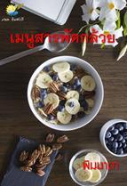เมนูสารพัดกล้วย (PDF)