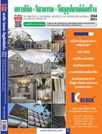 หนังสือทำเนียบสถาปนิก2564 (PDF)