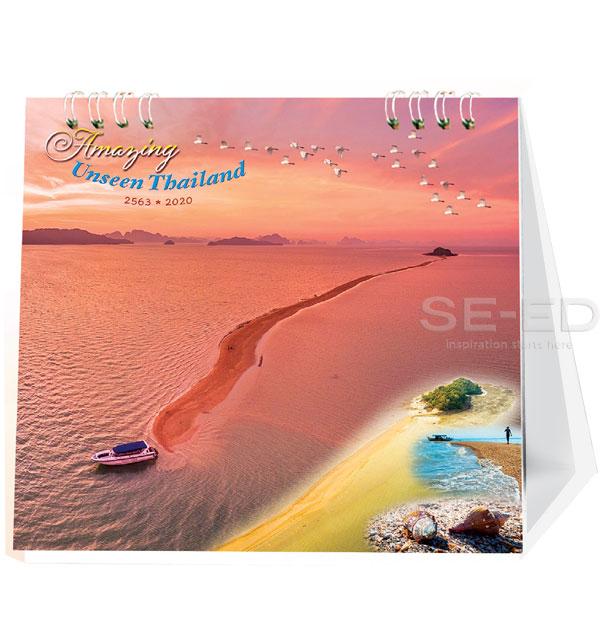 ปฏิทินตั้งโต๊ะสากล Unseen Thailand Hallmark 2563