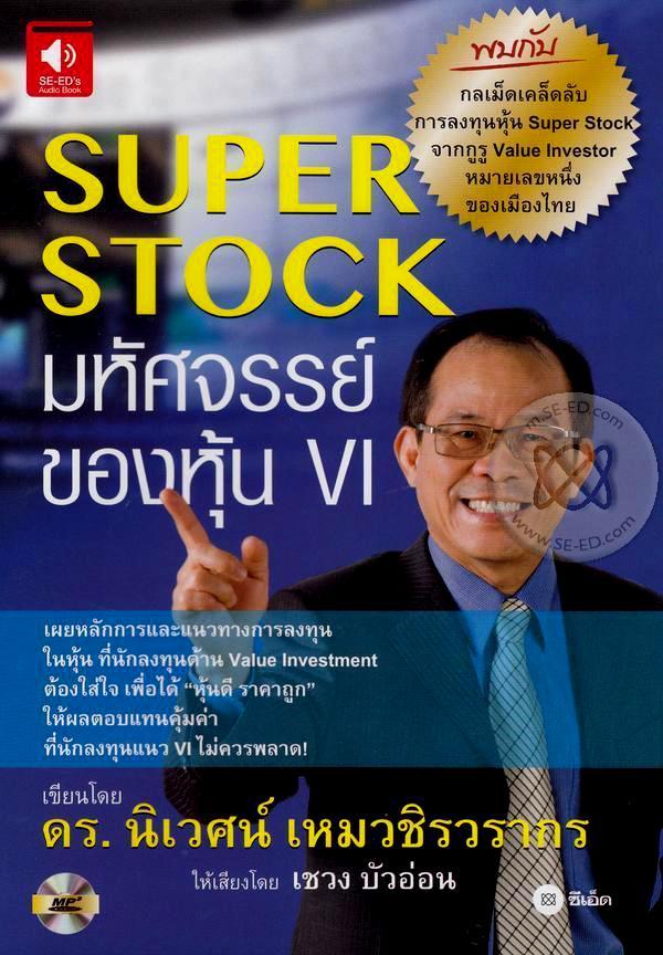หนังสือเสียง Super Stock มหัศจรรย์ของหุ้น VI