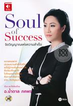 หนังสือเสียง Soul of Success
