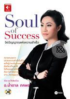 Soul of Success : จิตวิญญาณแห่งความสำเร็จ (Audio)