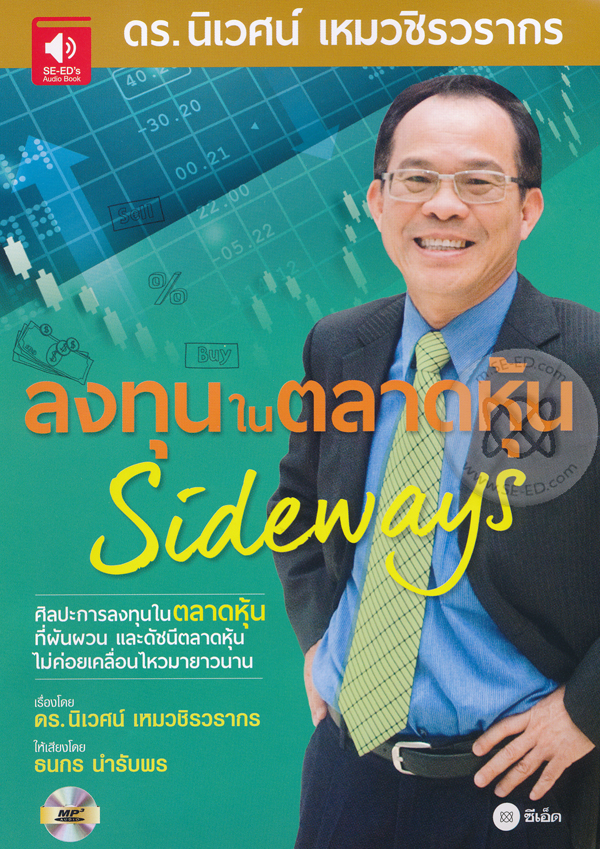 หนังสือเสียง ลงทุนในตลาดหุ้น Sideways
