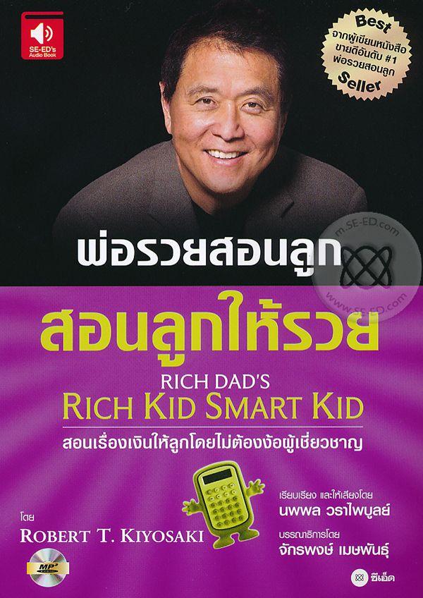 หนังสือเสียง พ่อรวยสอนลูก สอนลูกให้รวย