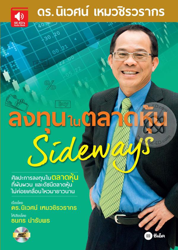 ลงทุนในตลาดหุ้น Sideways (Audio)