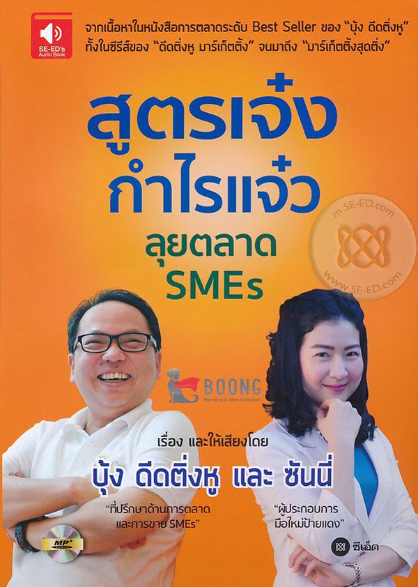 หนังสือเสียง สูตรเจ๋ง กำไรแจ๋ว ลุยตลาด SMEs