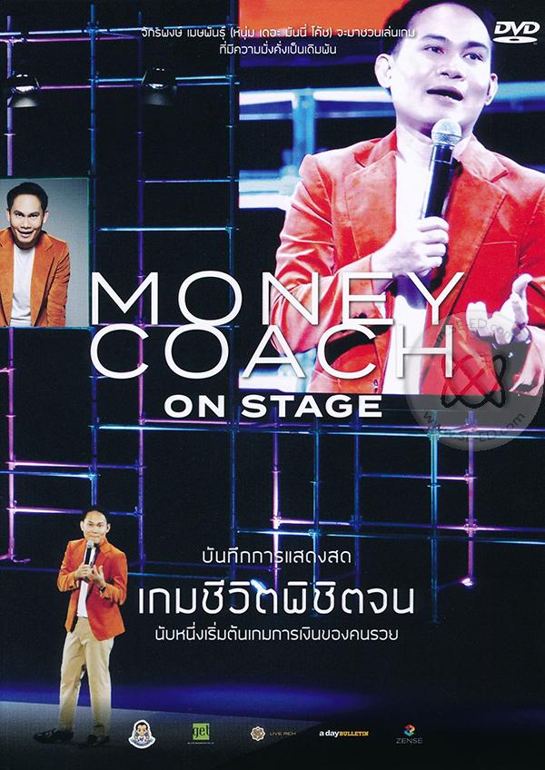 DVD Money Coach on Stage : บันทึกการแสดงสด เกมชีวิตพิชิตจน นับหนึ่งเริ่มต้นเกมการเงินของคนรวย