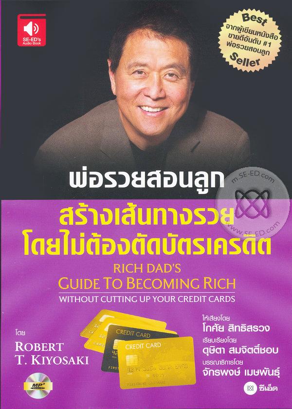หนังสือเสียง พ่อรวยสอนลูก สร้างเส้นทางรวย โดยไม่ต้องใช้บัตรเครดิต