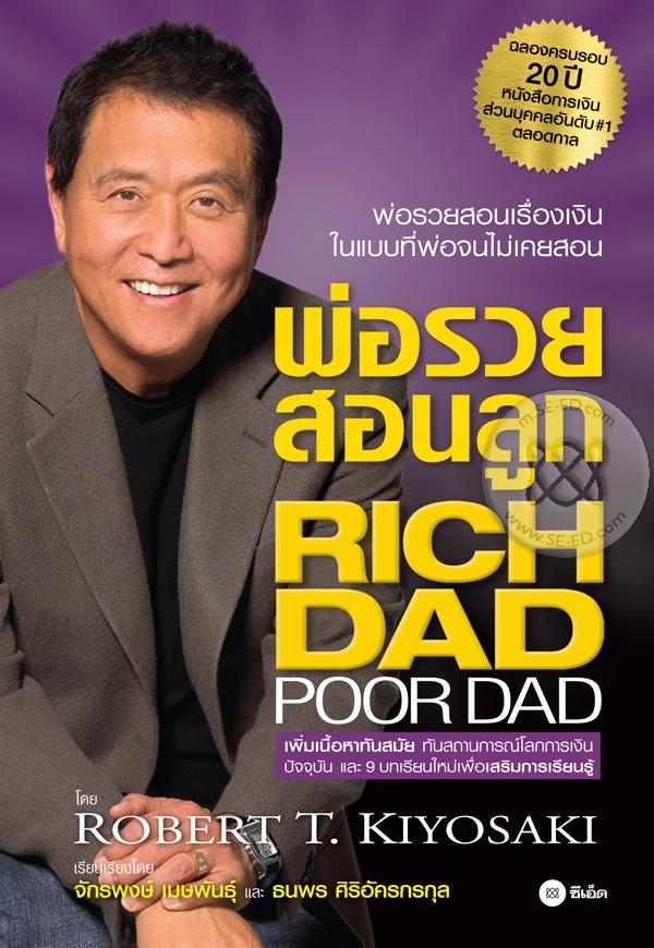พ่อรวยสอนลูก ฉบับครบรอบ 20 ปี (ePub)