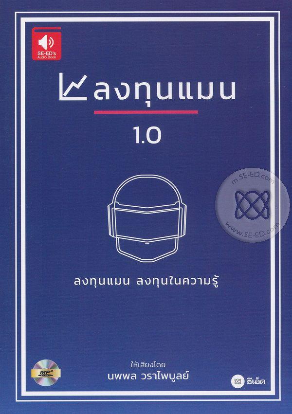 หนังสือเสียง ลงทุนแมน 1.0